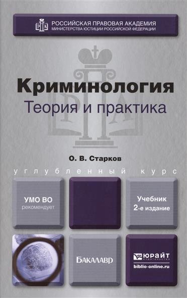 Криминология. Теория и практика. 2-е издание, переработанное и дополненное