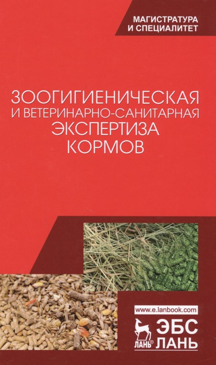 Кузнецов А. (ред.) Зоогигиеническая и ветеринарно-санитарная экспертиза кормов. Учебник