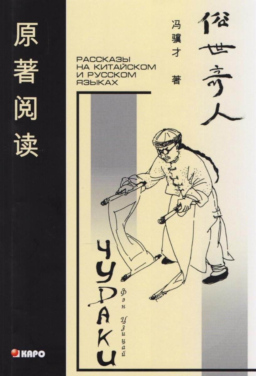 Цзицай Ф. Чудаки. Книга для чтения на китайском языке с переводом ISBN: 9785992512496