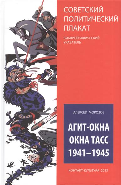Агит-окна. Окна ТАСС. 1941-1945 (Советский политический плакат. Библиографический указатель)