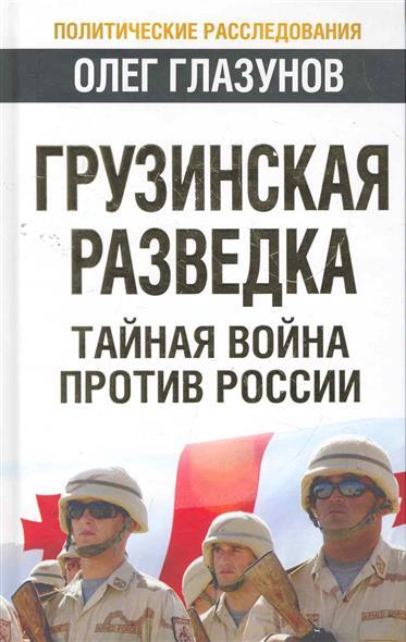 Глазунов О. Грузинская разведка Тайная война против России