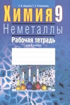 Химия. Неметаллы. Рабочая тетрадь для 9 класса. Пособие для учащихся общего среднего образования с русским языком обучения