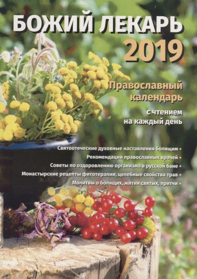 Тимошина Т. (сост.) Божий лекарь. Православный календарь с чтением на каждый день на 2019 г.