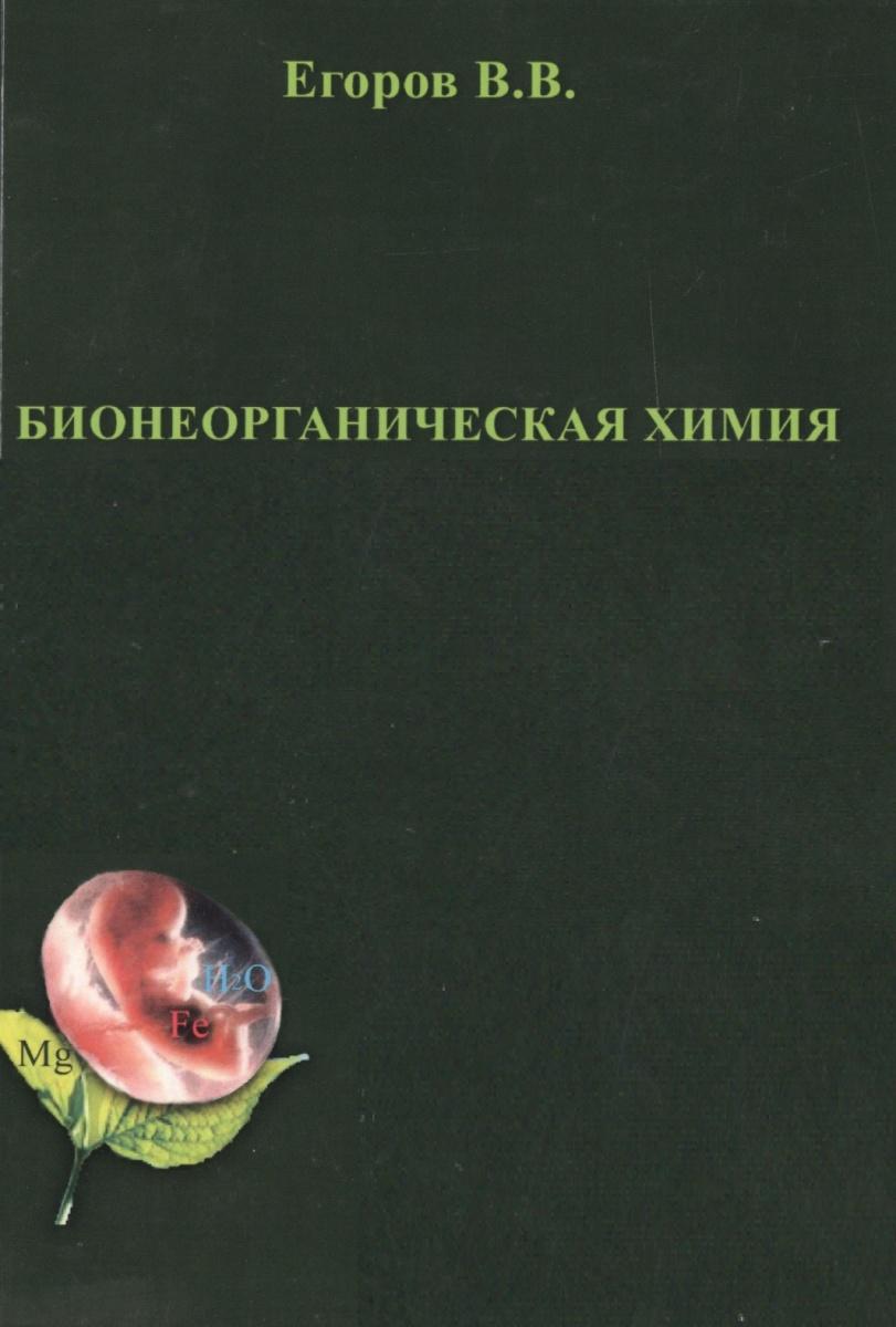 Бионеорганическая химия