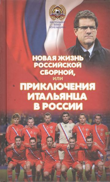Новая жизнь российской сборной, или приключения итальянца в России