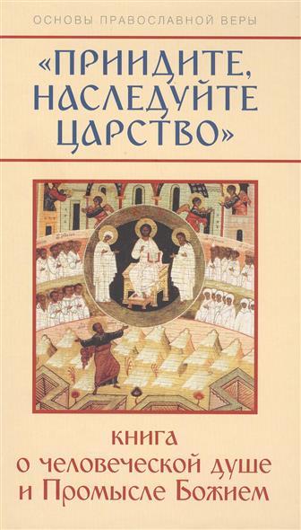 Молотников М. Приидите, наследуйте царство. Книга о человеческой душе и Промысле Божием