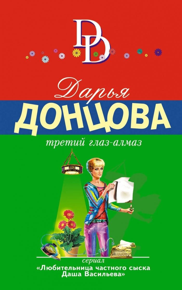 Донцова Д. Третий глаз-алмаз