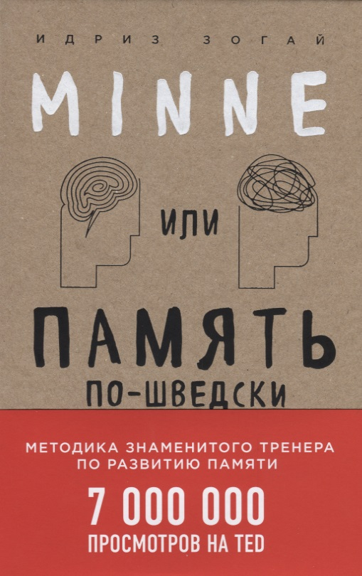 Minne, или Память по-шведски от Читай-город