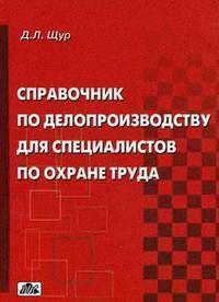 Щур Д. Справочник по делопроизводству для спец. по охране труда