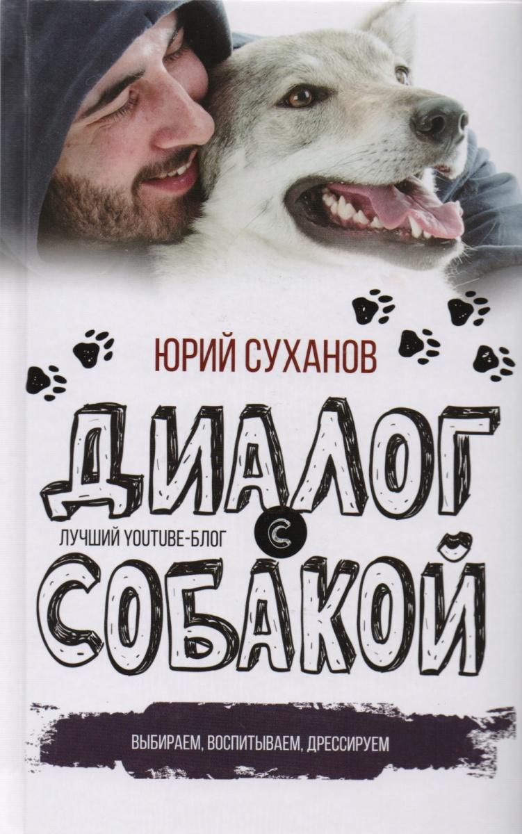 Суханов Ю. Диалог с собакой. Выбираем, воспитываем, дрессируем книги эксмо дрессируем кошку за 10 минут