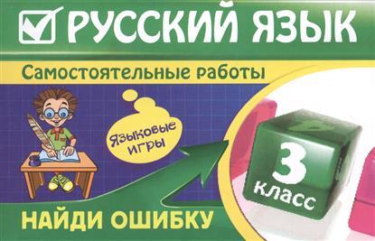 Русский язык. 3 класс. Самостоятельные работы. Найди ошибку