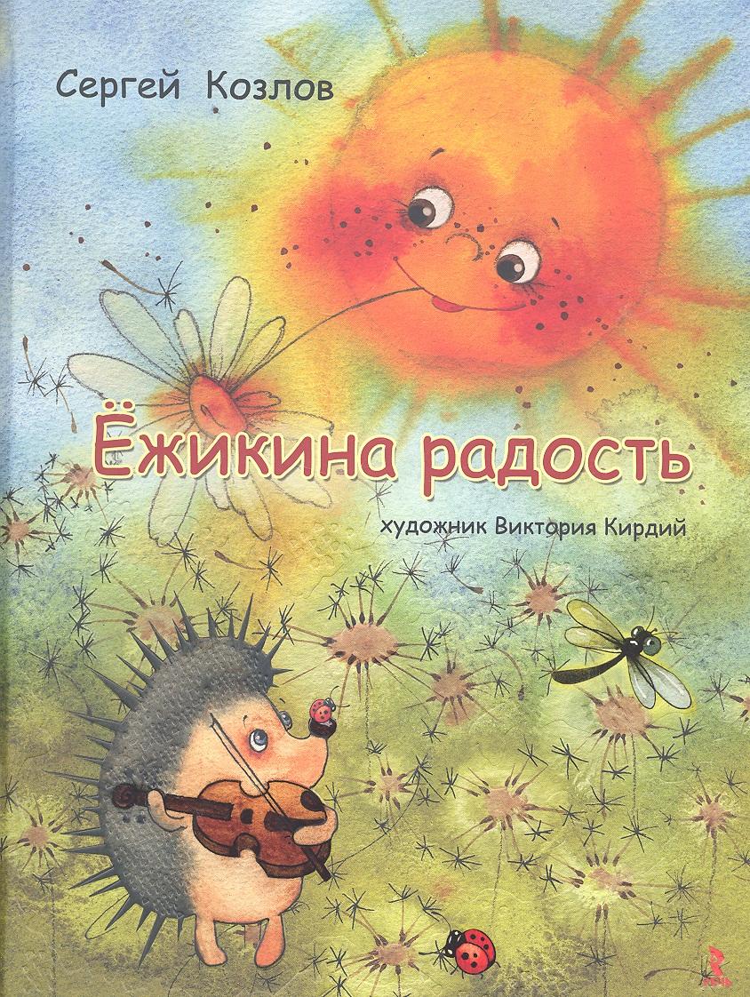 Козлов С. Ёжикина радость ISBN: 9785926812661 владимир козлов седьмоенебо маршрут счастья