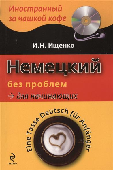 Ищенко И. Немецкий без проблем для начинающих. Eine Tasse Deutsch fur Anfanger (+CD)