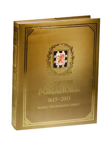 Россия. Романовы 1613-2013. Дом Романовых в фотографиях