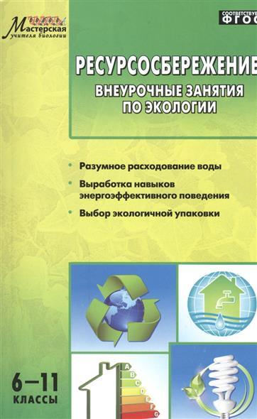 Ресурсосбережение. Внеурочные занятия по экологии. 6-11 классы