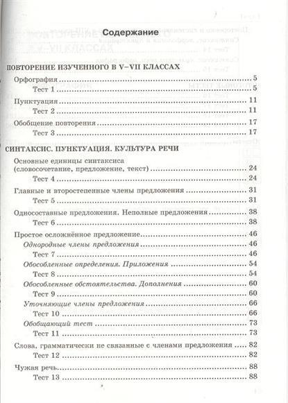 Гдз По Тестам По Русскому Языку 7 Класс Селезнева Часть 1