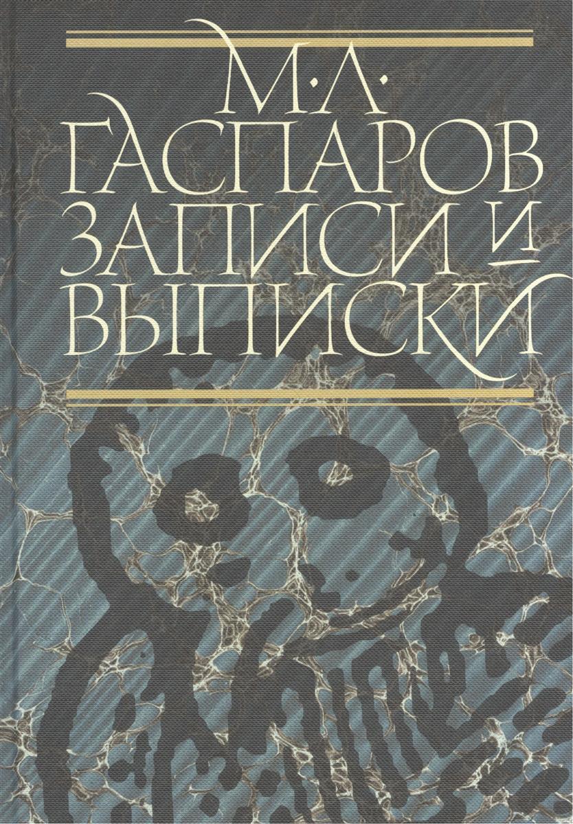 Записи и выписки 3 издание