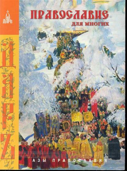 Ельчанинов А. Православие для многих