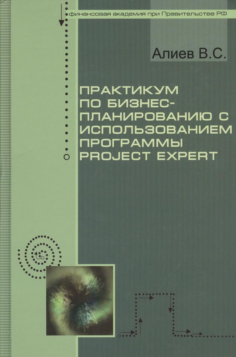 Алиев В. Практикум по бизнес планированию с использованием программы Project Expert. Учебное пособие. 2-е издание, переработанное и дополненное