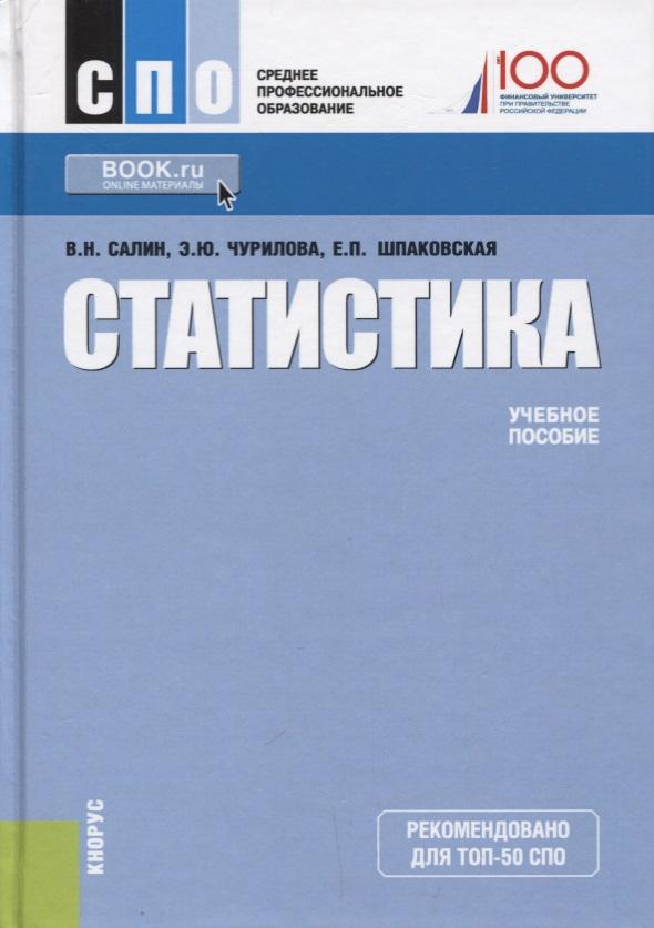 Салин В., Чурилова Э., Шпаковская Е. Статистика. Учебное пособие