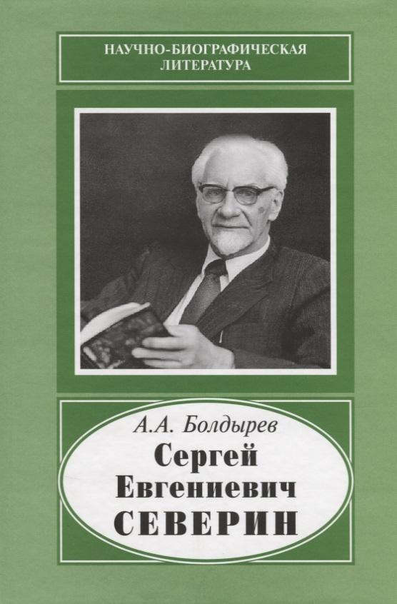 Сергей Евгениевич Северин. 1901-1993