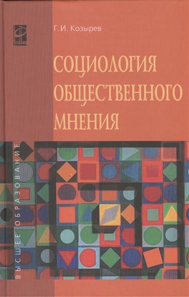 Козырев Г. Социология общественного мнения козырев г основы конфликтологии учебник