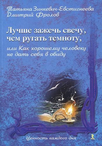 Лучше зажечь свечу чем ругать темноту или Как хорошему человеку не дать себя в обиду