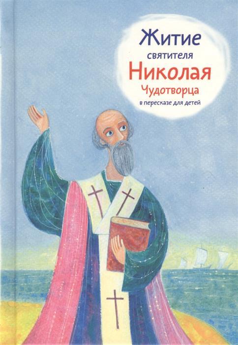 Ткаченко А. Житие святителя Николая Чудотворца в пересказе для детей