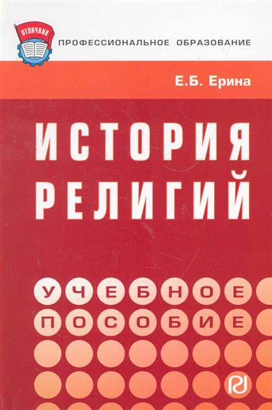 История религий Учеб. пос.