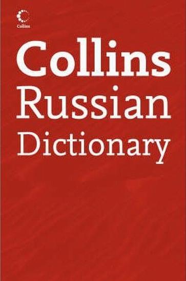 Collins Russian Dict HB 2 Ed phil collins singles 4 lp