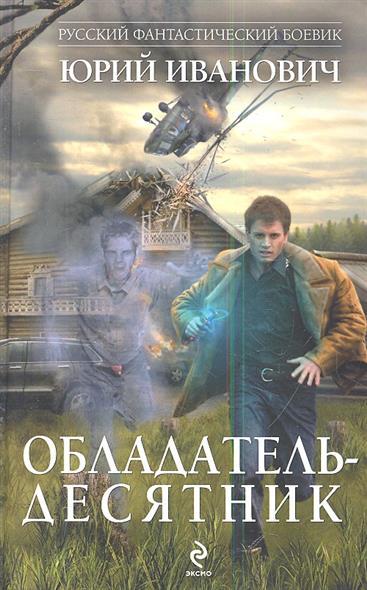 Иванович Ю. Обладатель - десятник юрий иванович обладатель