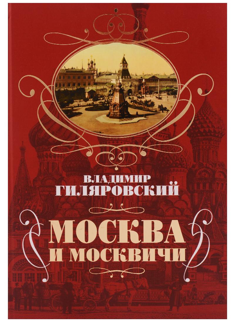 Гиляровский В.: Москва и москвичи