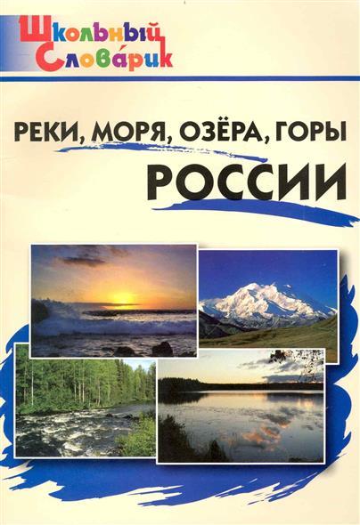 Реки моря озера горы России Нач. школа