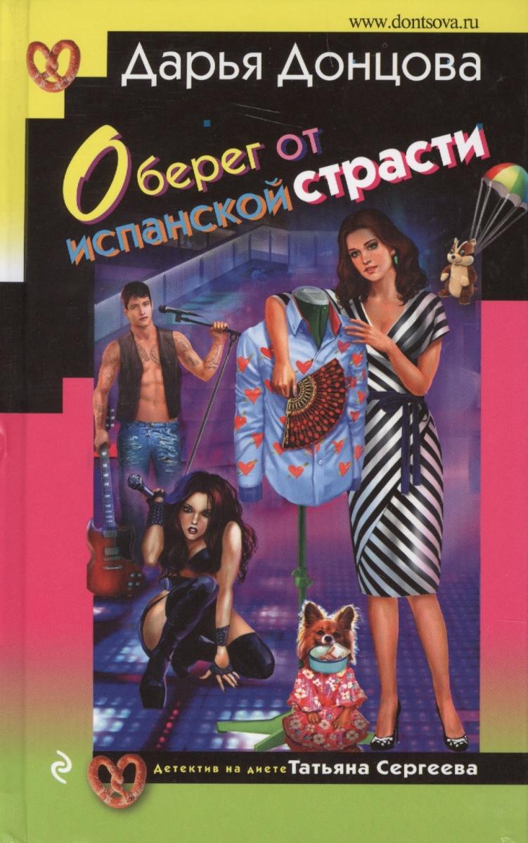 Донцова Д. Оберег от испанской страсти mike86] 20 30 b 334 b 334