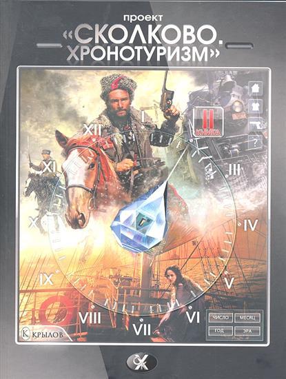 Сколково Хронотуризм Кн.2
