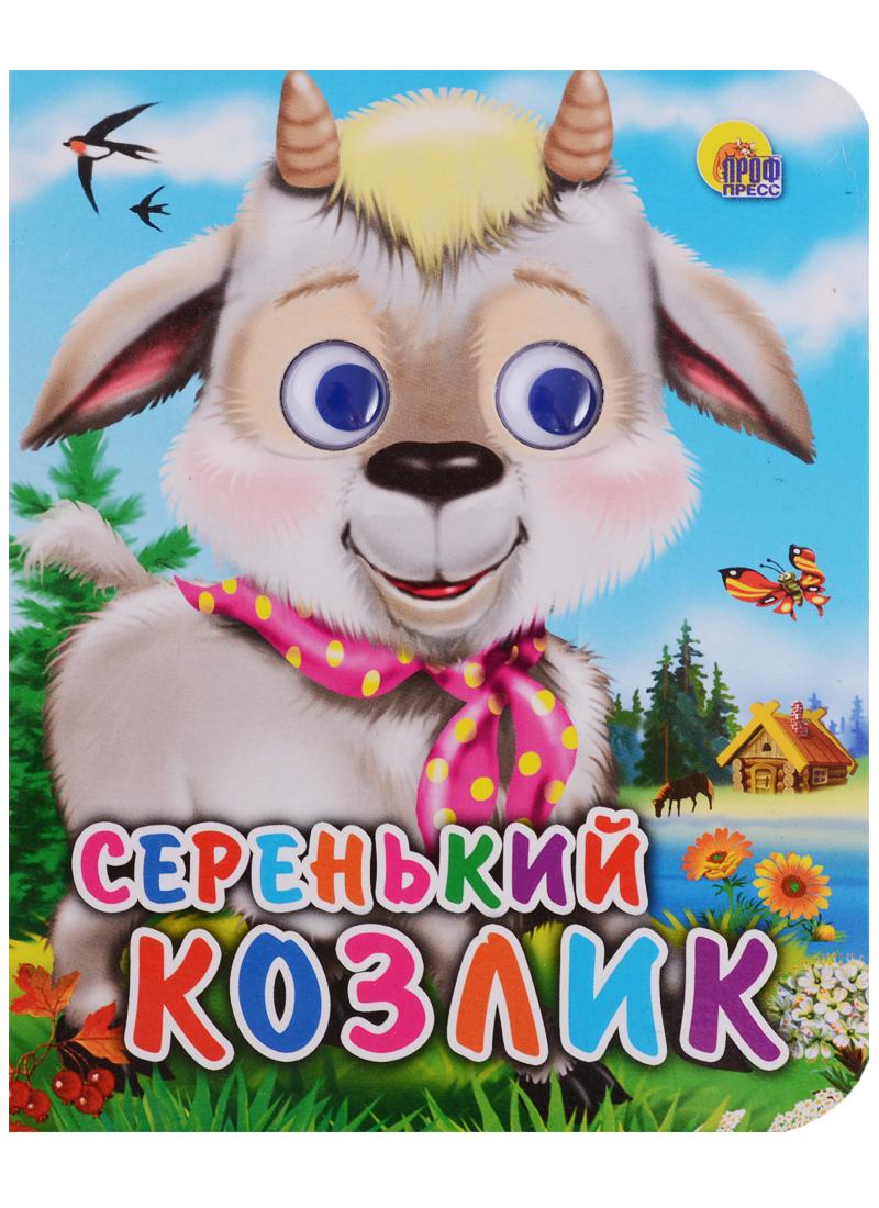 купить Серенький козлик. Книжка с глазками по цене 61 рублей