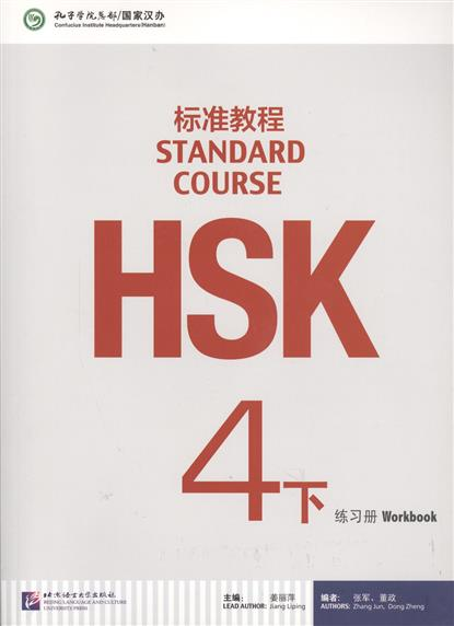 Jiang Liping HSK Standard Course 4B - Workbook / Стандартный курс подготовки к HSK, уровень 4 - рабочая тетрадь, часть B (+CD) (книга на китайском языке) touchstone 3 workbook b