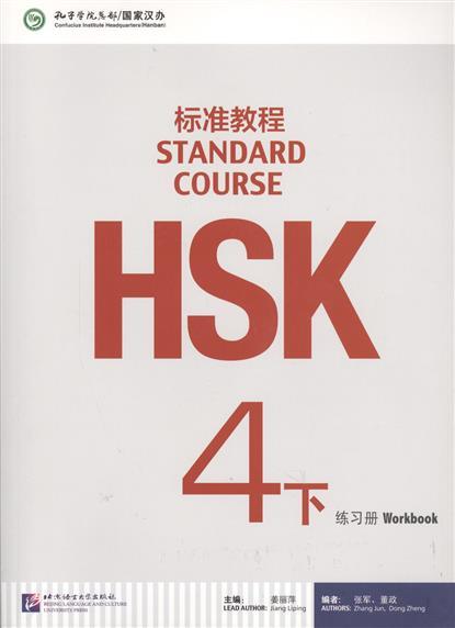 Jiang Liping HSK Standard Course 4B - Workbook / Стандартный курс подготовки к HSK, уровень 4 - рабочая тетрадь, часть B (+CD) (книга на китайском языке) jiang liping hsk standard course 4a workbook cd стандартный курс подготовки к hsk уровень 4а рабочая тетрадь mp3 cd