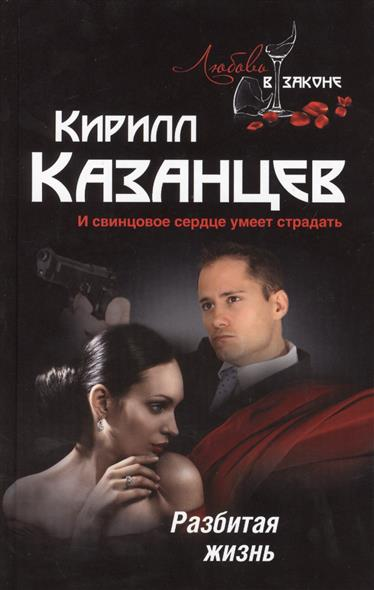 Казанцев К. Разбитая жизнь