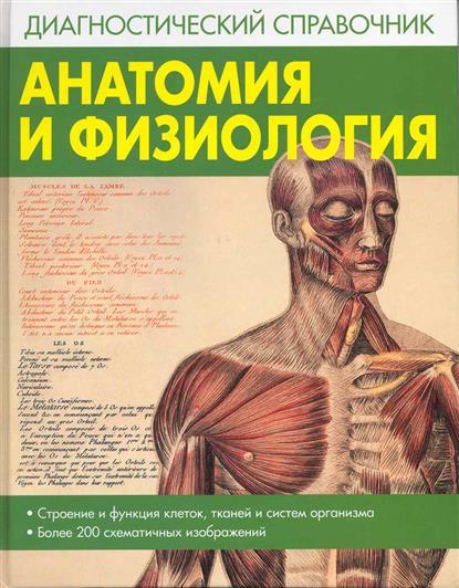 Анатомия и физиология Диагност. справочник