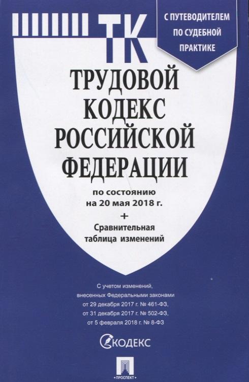 Трудовой кодекс РФ по состоянию на 20.05.18