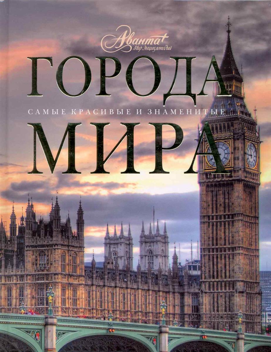Садовская Л. И др. Города мира ISBN: 9785989863341