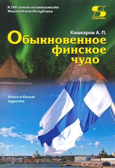 Кашкаров А. Обыкновенное финское чудо
