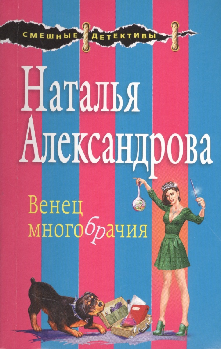 Александрова Н. Венец многобрачия