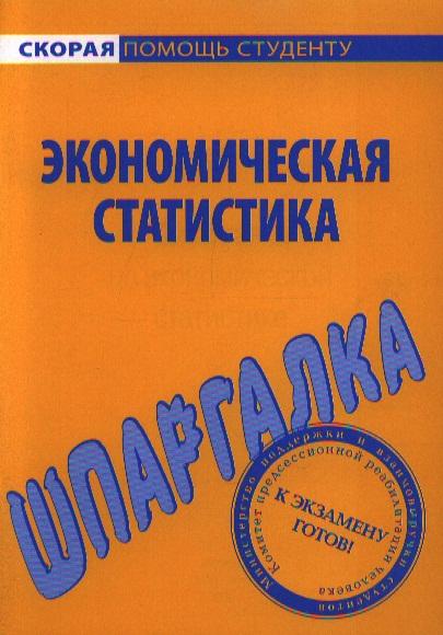 Шпаргалка по экономич. статистике