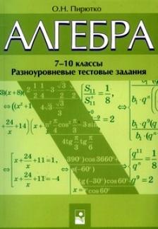 Алгебра 7-10 кл. Разноуровневые тест. задания