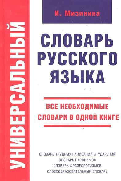 Мизинина И.: Универсальный словарь рус. яз. Все необходимые словари…