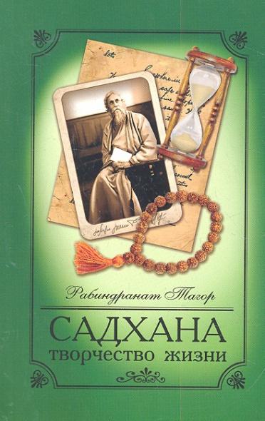 Садхана. Творчество жизни. 3 издание