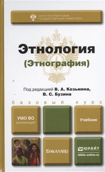 Этнология (Этнография). Учебник для бакалавров