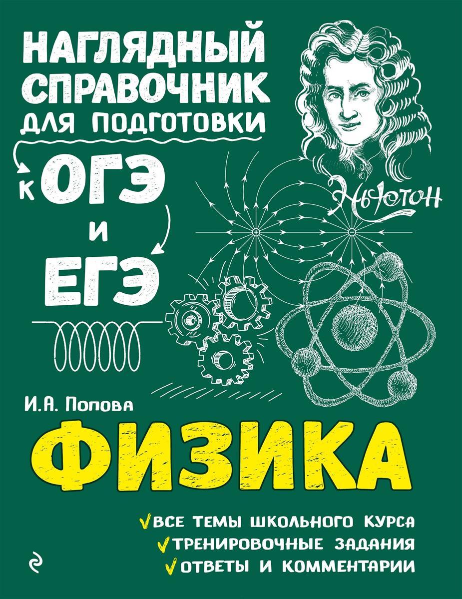 Попова И. Физика попова и физика